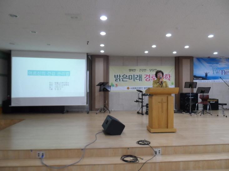 1.밝은미래경로대학-개강특강(어르신의건강 관리법).JPG