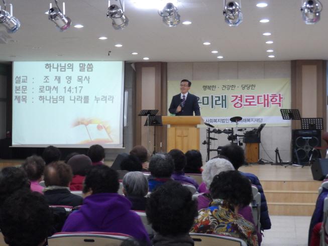 2.밝은미래경로대학-설교.JPG