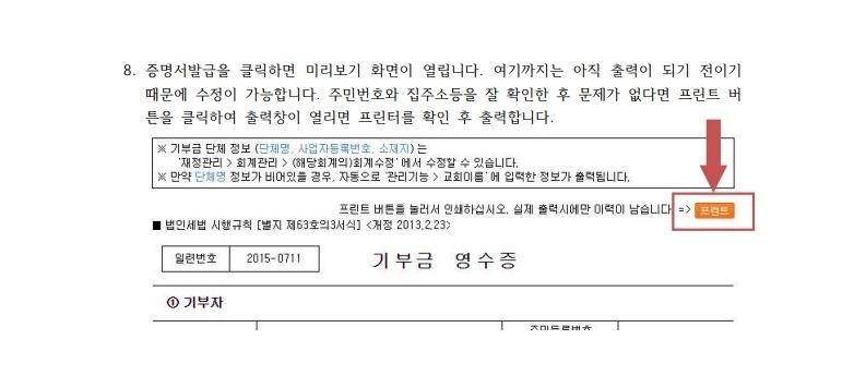 기부금납입증명서_출력방법-복사.pdf_page_6.jpg