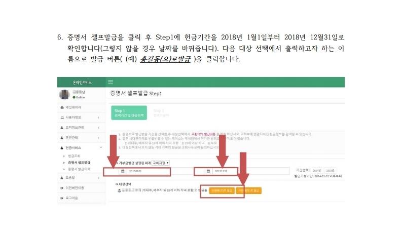 기부금납입증명서_출력방법-복사.pdf_page_4.jpg