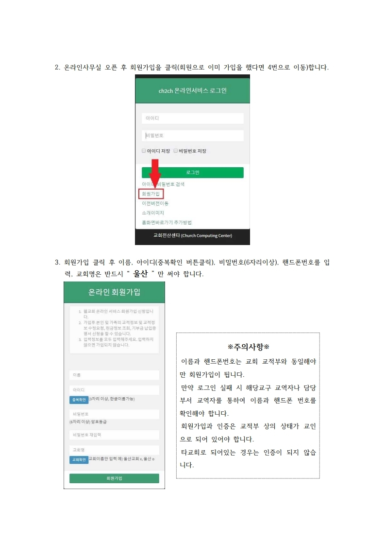 기부금납입증명서_출력방법-복사.pdf_page_2.jpg